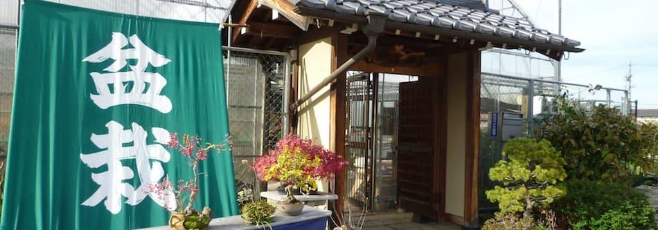 盆栽園「松山園」の入り口写真