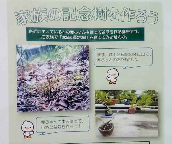 城山公民館親子講座あひるくらぶ第2回「家族の記念樹を作ろう」イベント