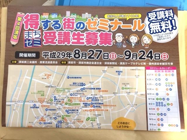 2017年の須坂市まちゼミに松山園も参加