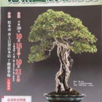 第42回信州盆栽名品展のお知らせ