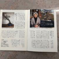 信州・すざかのないしょ話に松山園が掲載されました