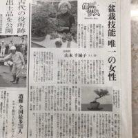 読売新聞に松山園を掲載戴きました