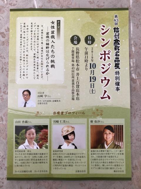 第43回信州盆栽名品展の特別催事シンポジウム「女性盆栽人たちの挑戦」ポスター