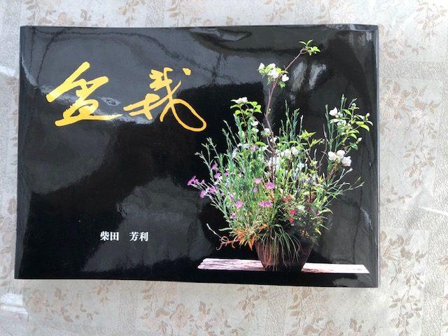 柴田芳利の盆栽写真アルバム「盆栽」