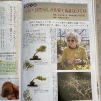 月刊近代盆栽に掲載していただきました
